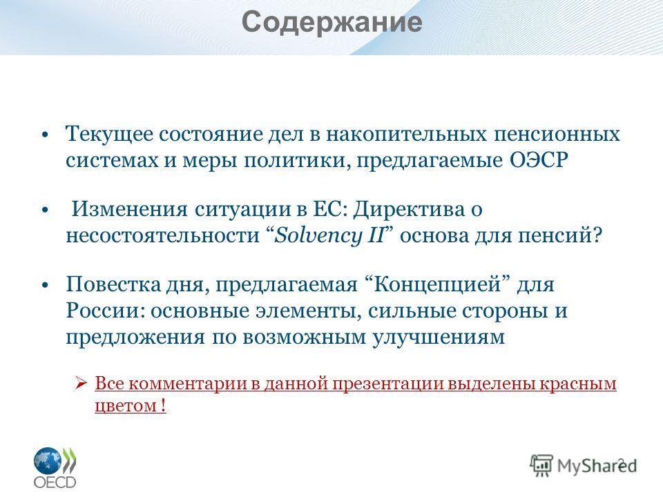 Содержание Текущее состояние дел в накопительных пенсионных системах и меры политики, предлагаемые ОЭСР Изменения ситуации в ЕС: Директива о несостоятельности Solvency II основа для пенсий? Повестка дня, предлагаемая Концепцией для России: основные э