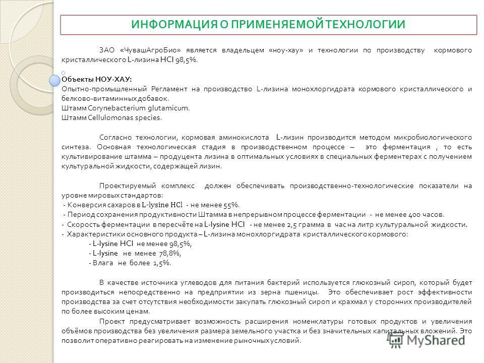 ЗАО « ЧувашАгроБио » является владельцем « ноу - хау » и технологии по производству кормового кристаллического L- лизина HCl 98,5%. Объекты НОУ - ХАУ : Опытно - промышленный Регламент на производство L- лизина монохлоргидрата кормового кристаллическо