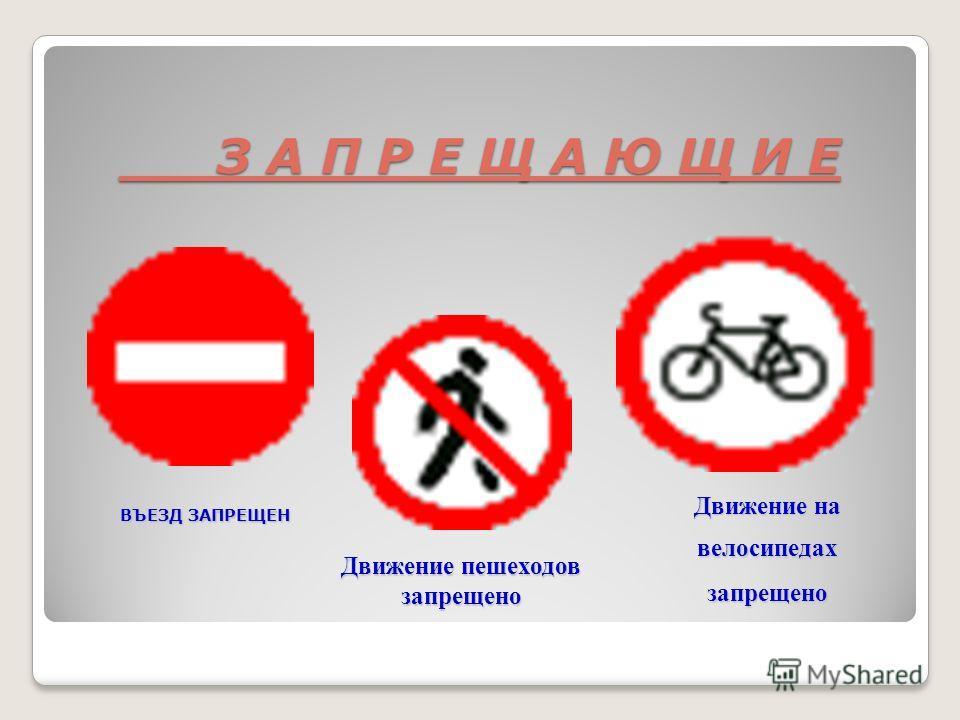 З А П Р Е Щ А Ю Щ И Е З А П Р Е Щ А Ю Щ И Е ВЪЕЗД ЗАПРЕЩЕН Движение на велосипедах запрещено Движение пешеходов запрещено