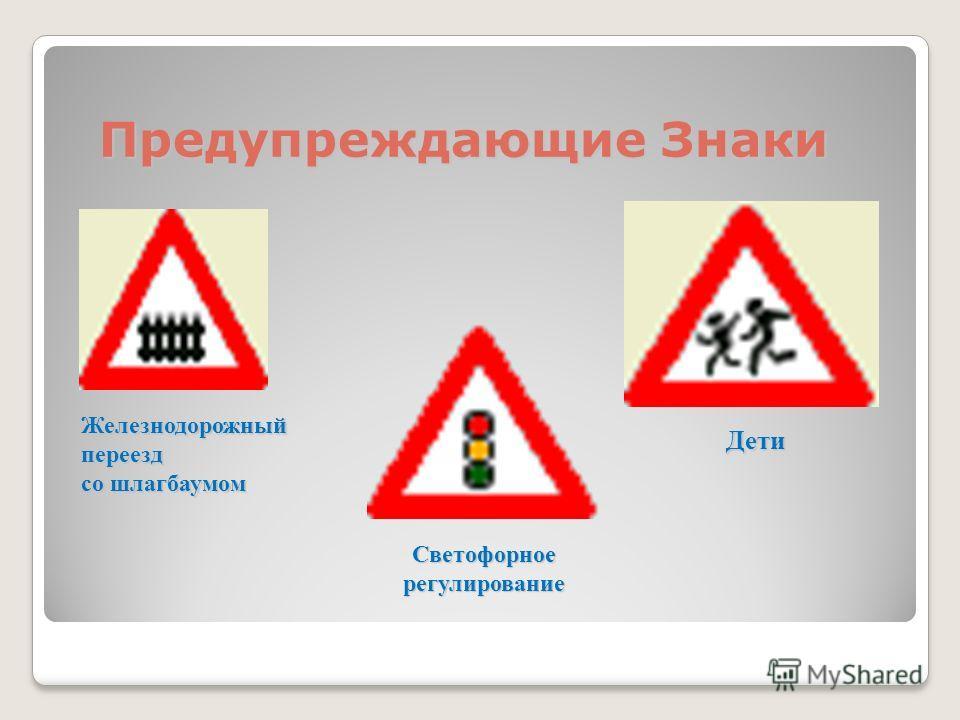 Предупреждающие Знаки Предупреждающие Знаки Железнодорожныйпереезд со шлагбаумом Светофорное регулирование Дети