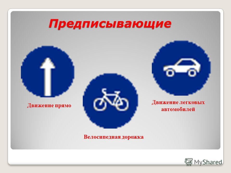 Предписывающие Предписывающие Движение прямо Велосипедная дорожка Движение легковых автомобилей