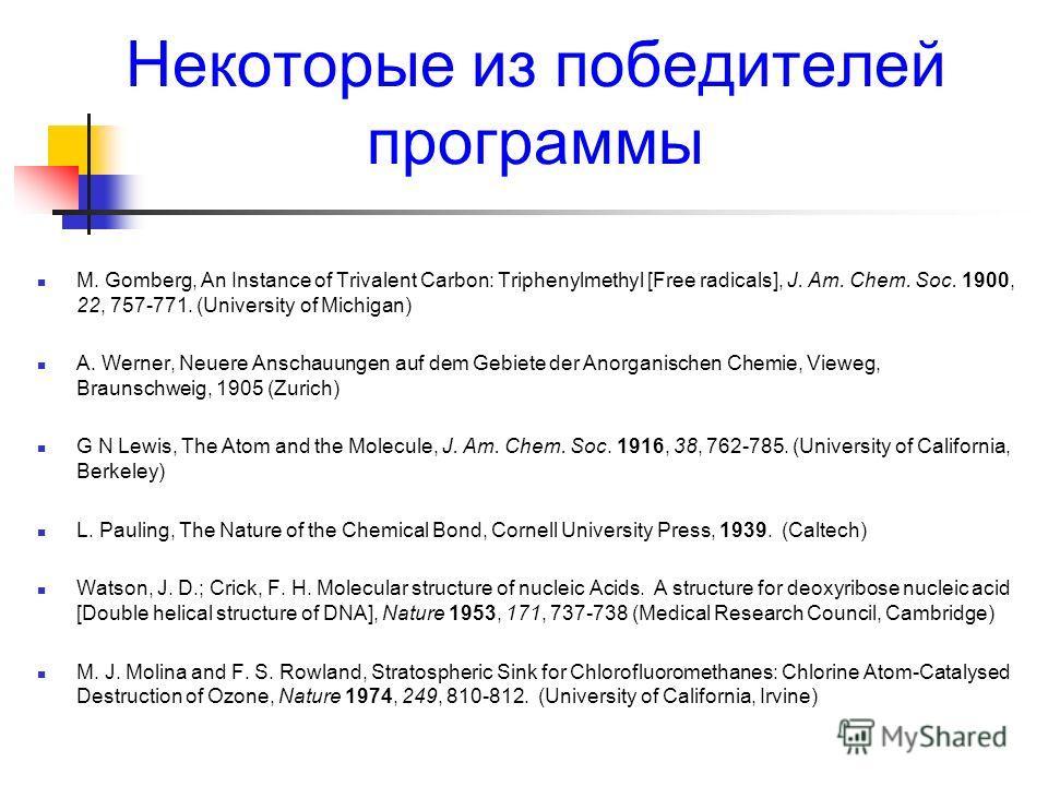 Некоторые из победителей программы M. Gomberg, An Instance of Trivalent Carbon: Triphenylmethyl [Free radicals], J. Am. Chem. Soc. 1900, 22, 757-771. (University of Michigan) A. Werner, Neuere Anschauungen auf dem Gebiete der Anorganischen Chemie, Vi