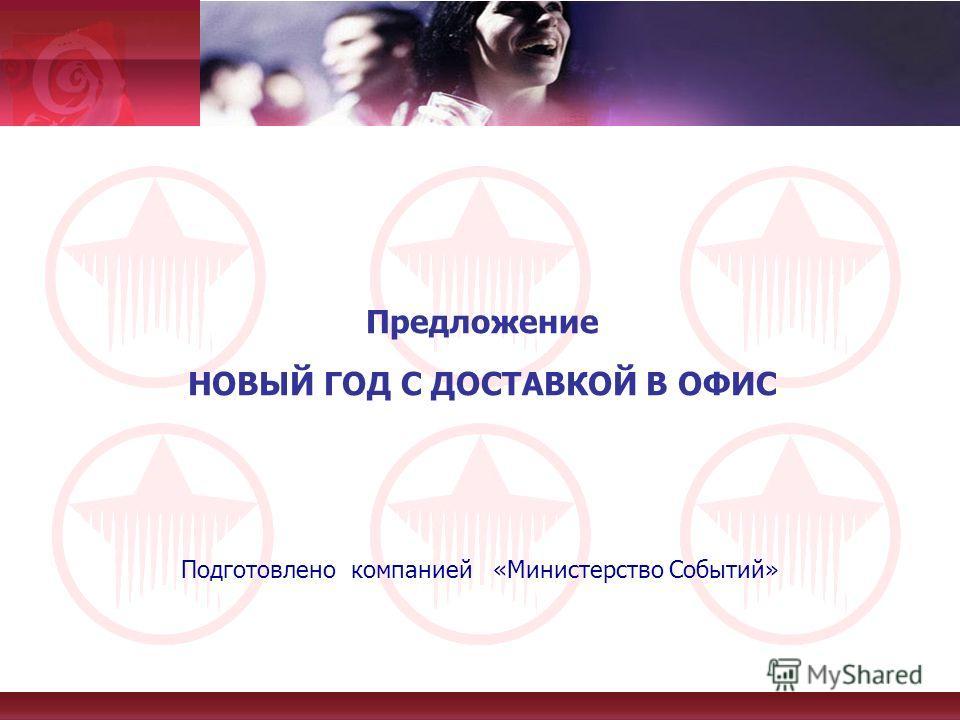 Предложение НОВЫЙ ГОД С ДОСТАВКОЙ В ОФИС Подготовлено компанией «Министерство Событий»