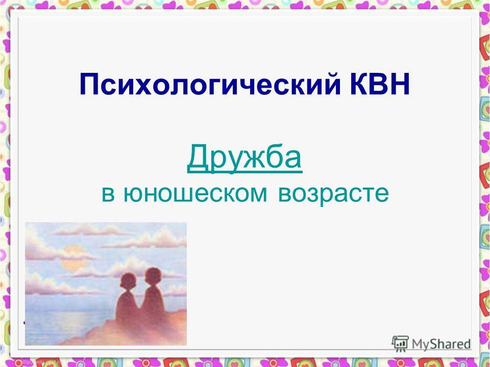 Психологический КВН Дружба Дружба в юношеском возрасте