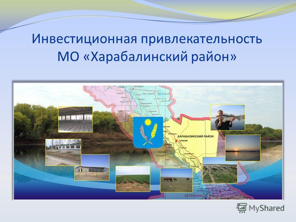 Инвестиционная привлекательность МО «Харабалинский район»