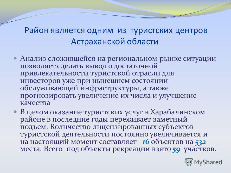 Район является одним из туристских центров Астраханской области Анализ сложившейся на региональном рынке ситуации позволяет сделать вывод о достаточной привлекательности туристской отрасли для инвесторов уже при нынешнем состоянии обслуживающей инфра