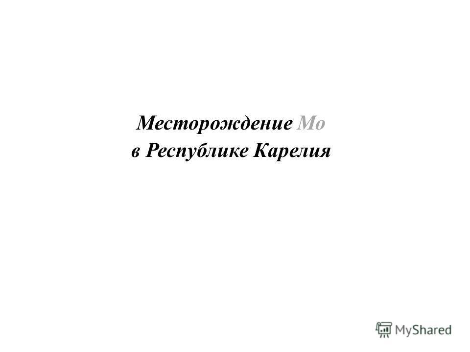 Месторождение Мо в Республике Карелия