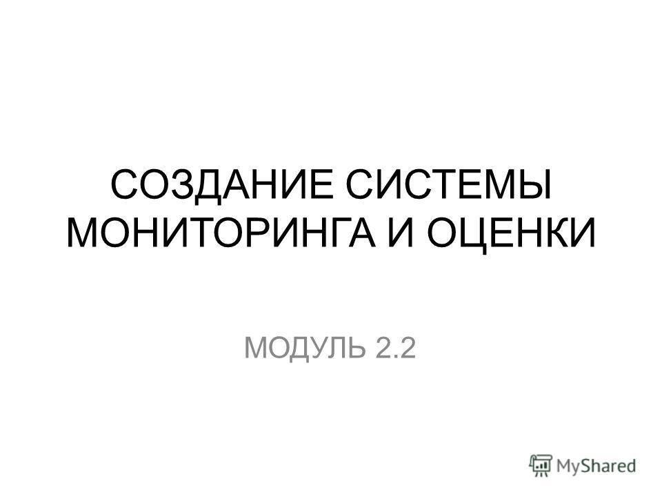 СОЗДАНИЕ СИСТЕМЫ МОНИТОРИНГА И ОЦЕНКИ МОДУЛЬ 2.2