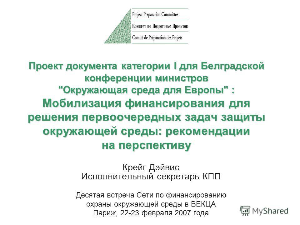 Проект документа категории I для Белградской конференции министров