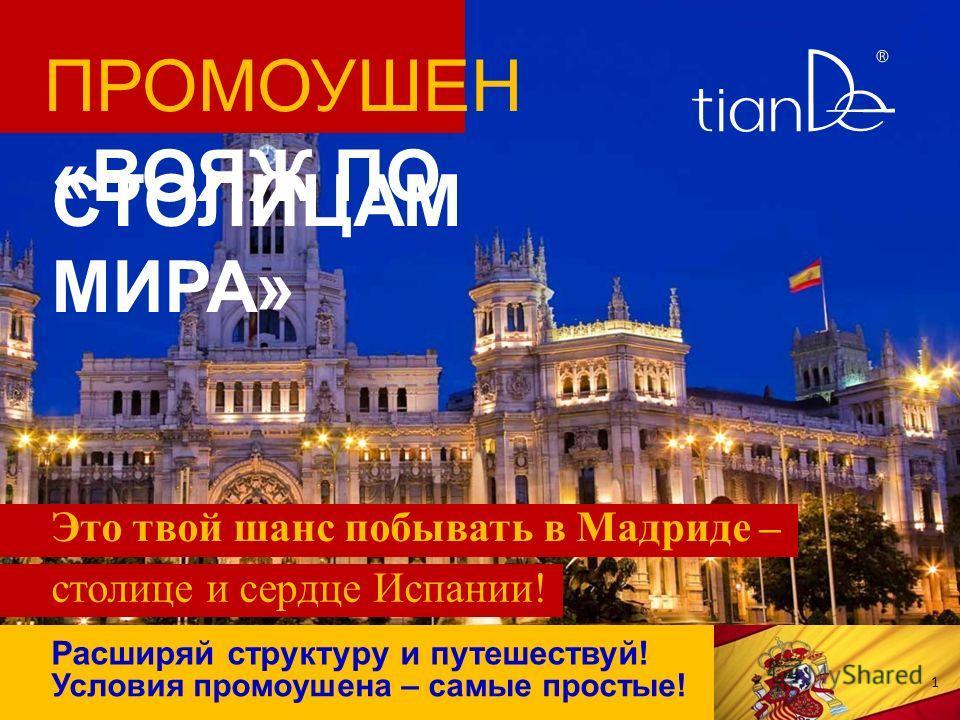 «ВОЯЖ ПО Условия промоушена – самые простые! Расширяй структуру и путешествуй! столице и сердце Испании! Это твой шанс побывать в Мадриде – ПРОМОУШЕН 1 СТОЛИЦАМ МИРА»