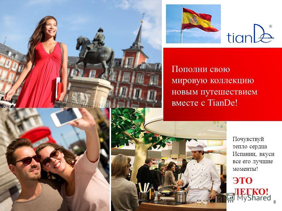 Пополни свою мировую коллекцию новым путешествием вместе с TianDe! Почувствуй тепло сердца Испании, вкуси все его лучшие моменты! ЭТО ЛЕГКО! 8