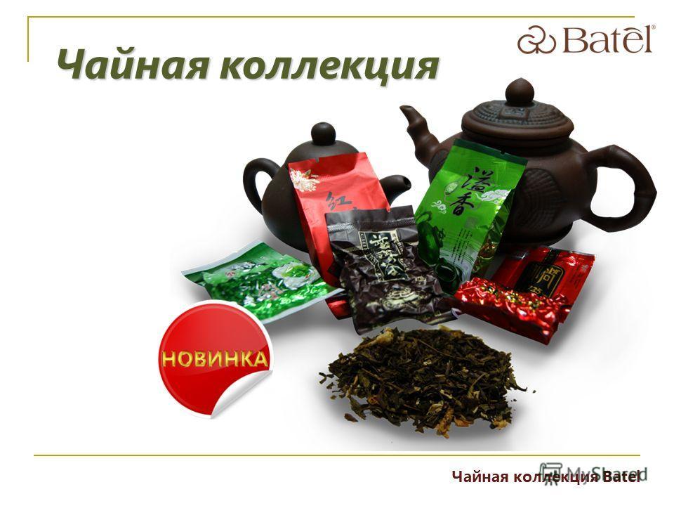 Чайная коллекция Batel Чайная коллекция