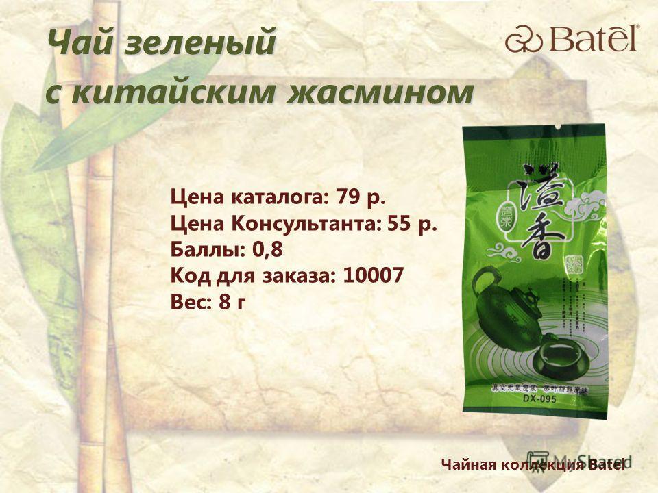 Цена каталога: 79 р. Цена Консультанта: 55 р. Баллы: 0,8 Код для заказа: 10007 Вес: 8 г Чай зеленый с китайским жасмином Чайная коллекция Batel