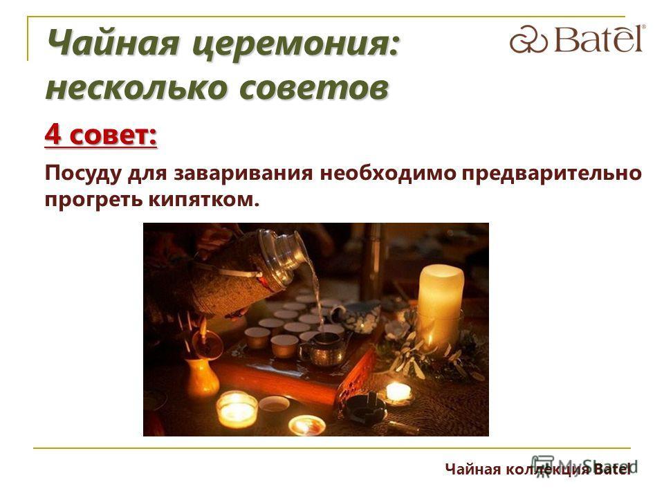 4 совет: Посуду для заваривания необходимо предварительно прогреть кипятком. Чайная церемония: несколько советов Чайная коллекция Batel