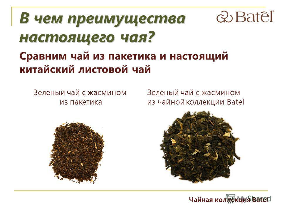 Сравним чай из пакетика и настоящий китайский листовой чай Зеленый чай с жасмином из пакетика Зеленый чай с жасмином из чайной коллекции Batel В чем преимущества настоящего чая? Чайная коллекция Batel