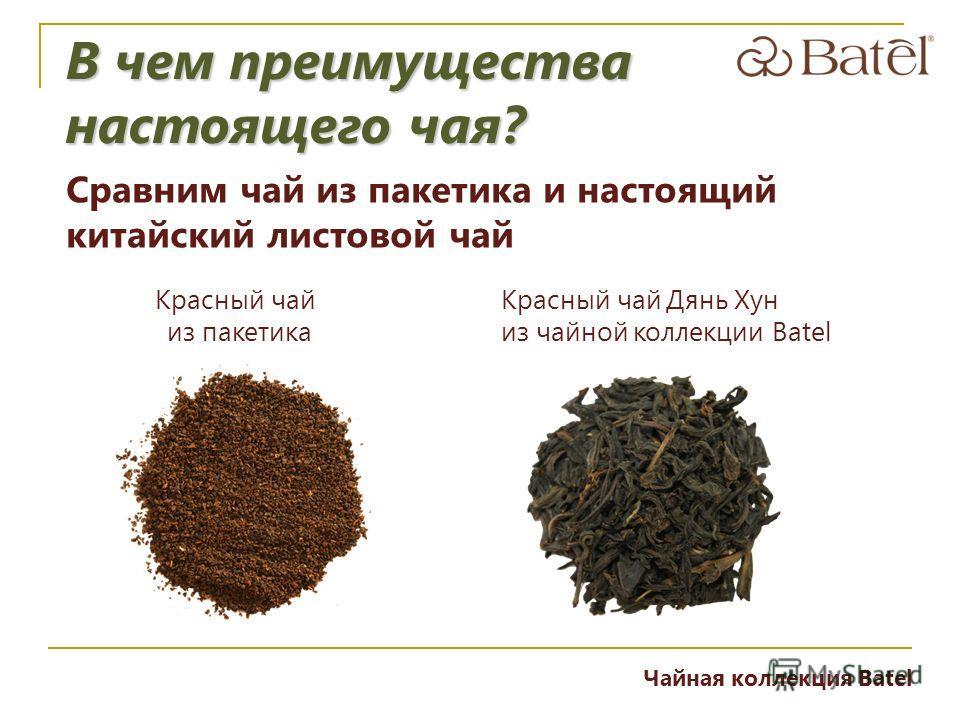 Сравним чай из пакетика и настоящий китайский листовой чай Красный чай из пакетика Красный чай Дянь Хун из чайной коллекции Batel В чем преимущества настоящего чая? Чайная коллекция Batel