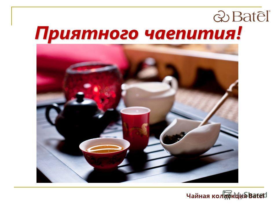 Приятного чаепития! Чайная коллекция Batel