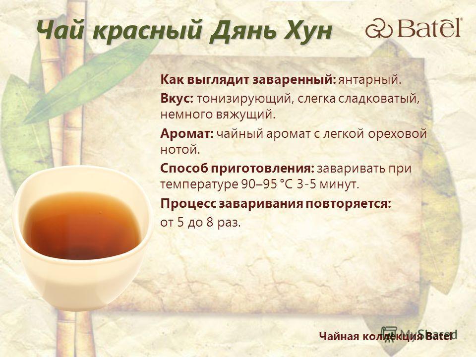 Как выглядит заваренный: янтарный. Вкус: тонизирующий, слегка сладковатый, немного вяжущий. Аромат: чайный аромат с легкой ореховой нотой. Способ приготовления: заваривать при температуре 90–95 °С 3-5 минут. Процесс заваривания повторяется: от 5 до 8