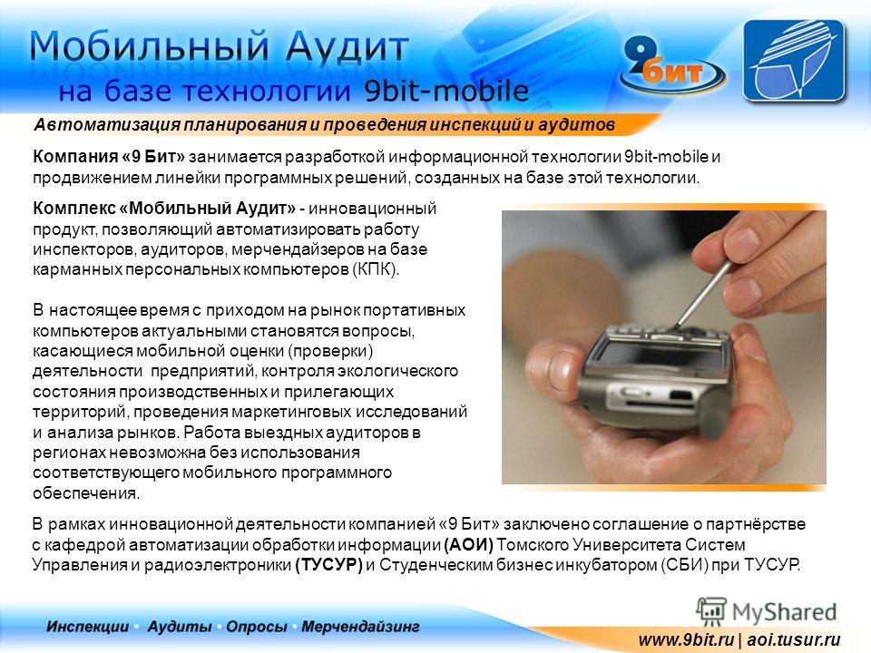 Автоматизация планирования и проведения инспекций и аудитов на базе технологии 9bit-mobile Компания «9 Бит» занимается разработкой информационной технологии 9bit-mobile и продвижением линейки программных решений, созданных на базе этой технологии. Ко