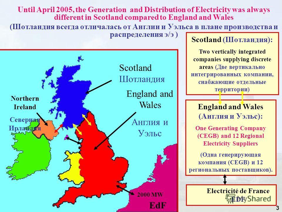 3 Until April 2005, the Generation and Distribution of Electricity was always different in Scotland compared to England and Wales (Шотландия всегда отличалась от Англии и Уэльса в плане производства и распределения э/э ) Scotland Шотландия Scotland (