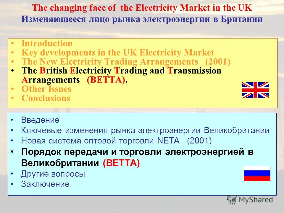 30 Introduction Key developments in the UK Electricity Market The New Electricity Trading Arrangements (2001) The British Electricity Trading and Transmission Arrangements (BETTA). Other Issues Conclusions Введение Ключевые изменения рынка электроэне