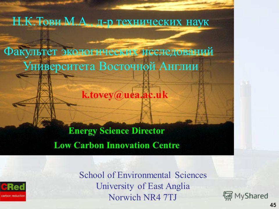 45 k.tovey@uea.ac.uk Н.К.Тови М.А., д-р технических наук Факультет экологических исследований Университета Восточной Англии School of Environmental Sciences University of East Anglia Norwich NR4 7TJ Energy Science Director Low Carbon Innovation Centr