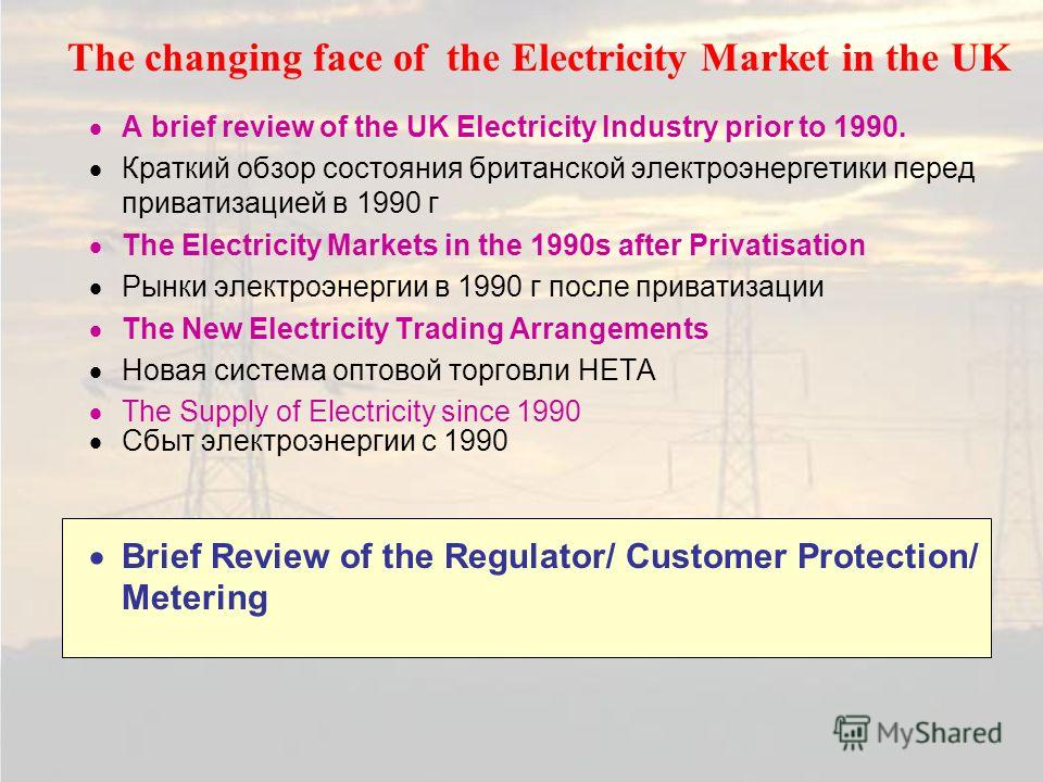 49 The changing face of the Electricity Market in the UK A brief review of the UK Electricity Industry prior to 1990. Краткий обзор состояния британской электроэнергетики перед приватизацией в 1990 г The Electricity Markets in the 1990s after Privati