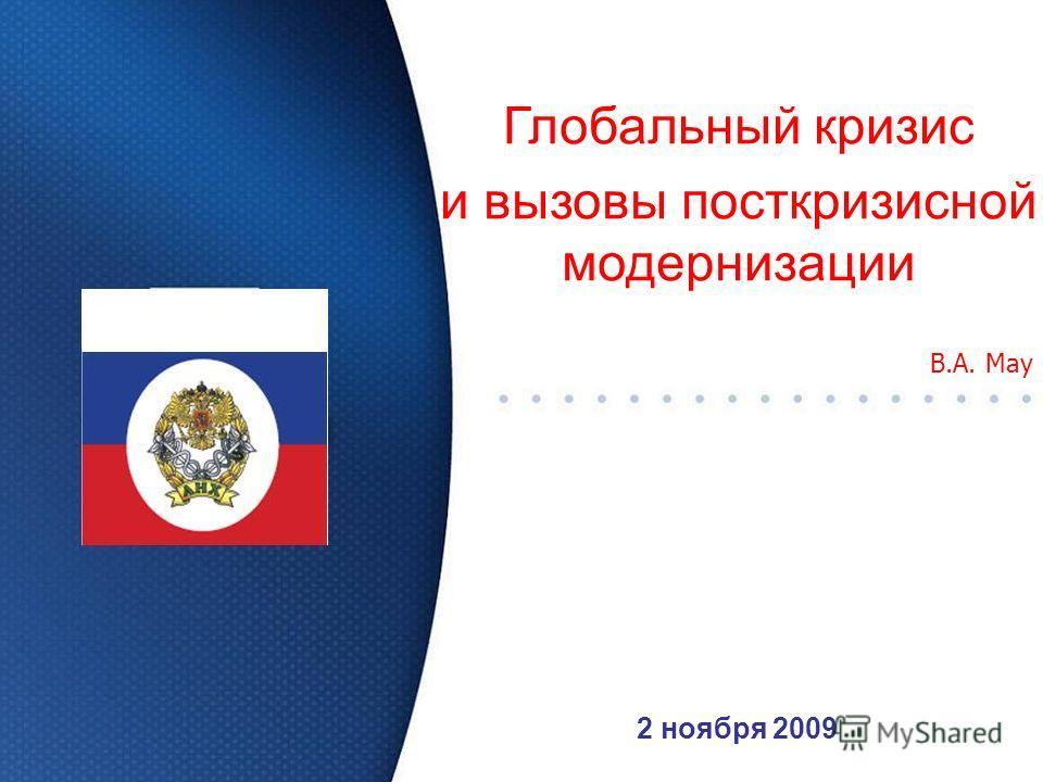 В.А. Мау 2 ноября 2009 Глобальный кризис и вызовы посткризисной модернизации