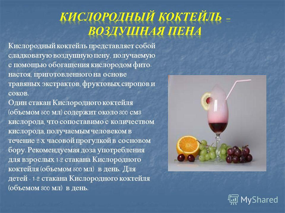 Кислородный коктейль представляет собой сладковатую воздушную пену, получаемую с помощью обогащения кислородом фито - настоя, приготовленного на основе травяных экстрактов, фруктовых сиропов и соков. Один стакан Кислородного коктейля ( объемом 500 мл
