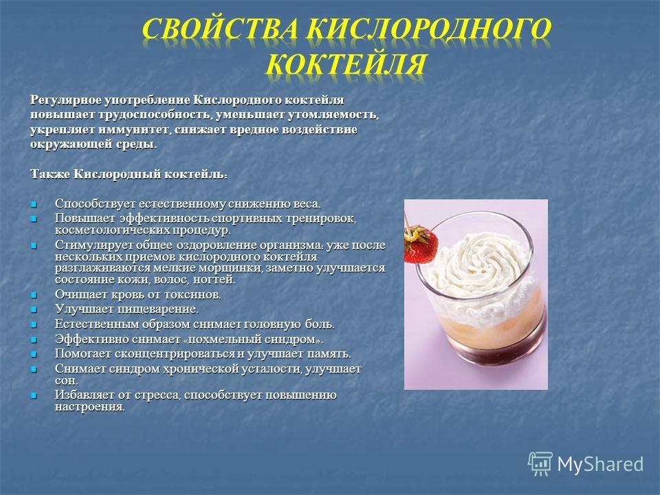 Регулярное употребление Кислородного коктейля повышает трудоспособность, уменьшает утомляемость, укрепляет иммунитет, снижает вредное воздействие окружающей среды. Также Кислородный коктейль : Способствует естественному снижению веса. Способствует ес