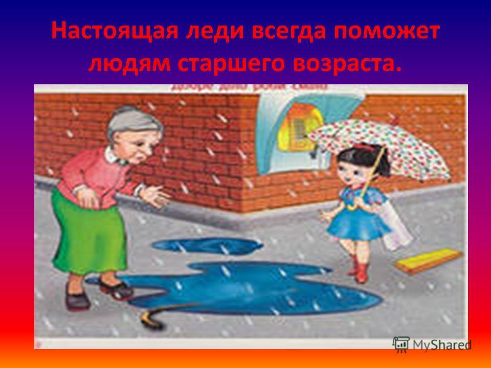 Настоящая леди всегда поможет людям старшего возраста.