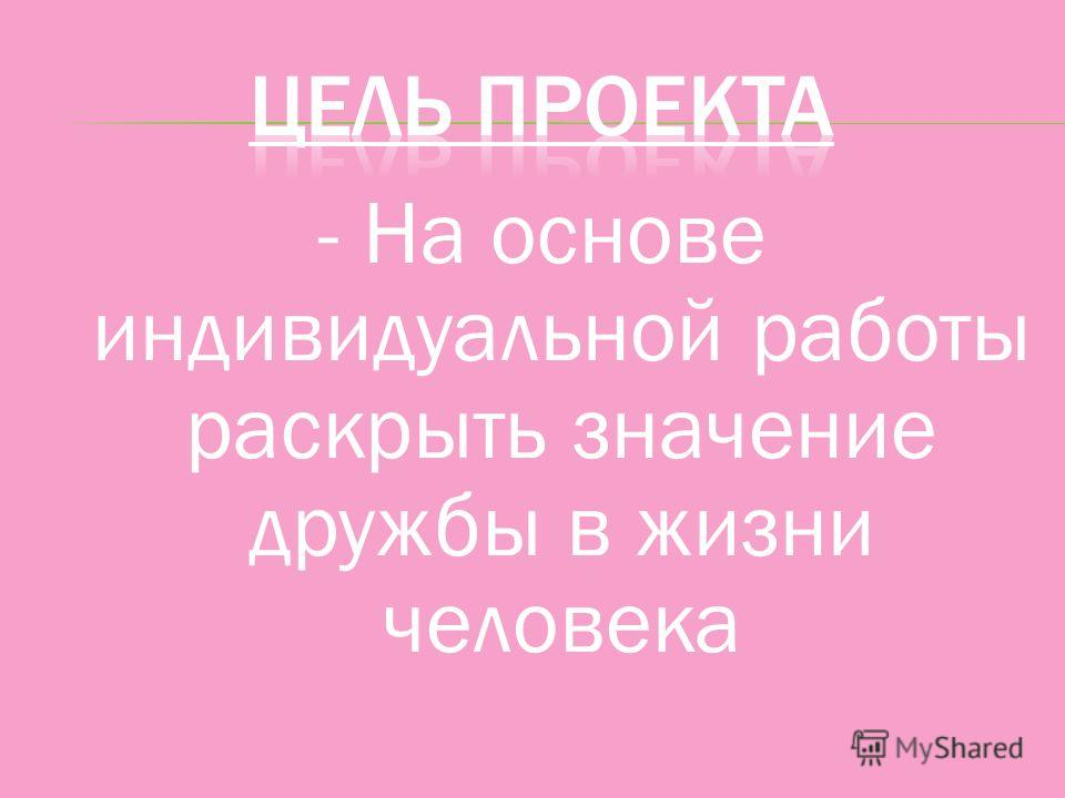 - На основе индивидуальной работы раскрыть значение дружбы в жизни человека