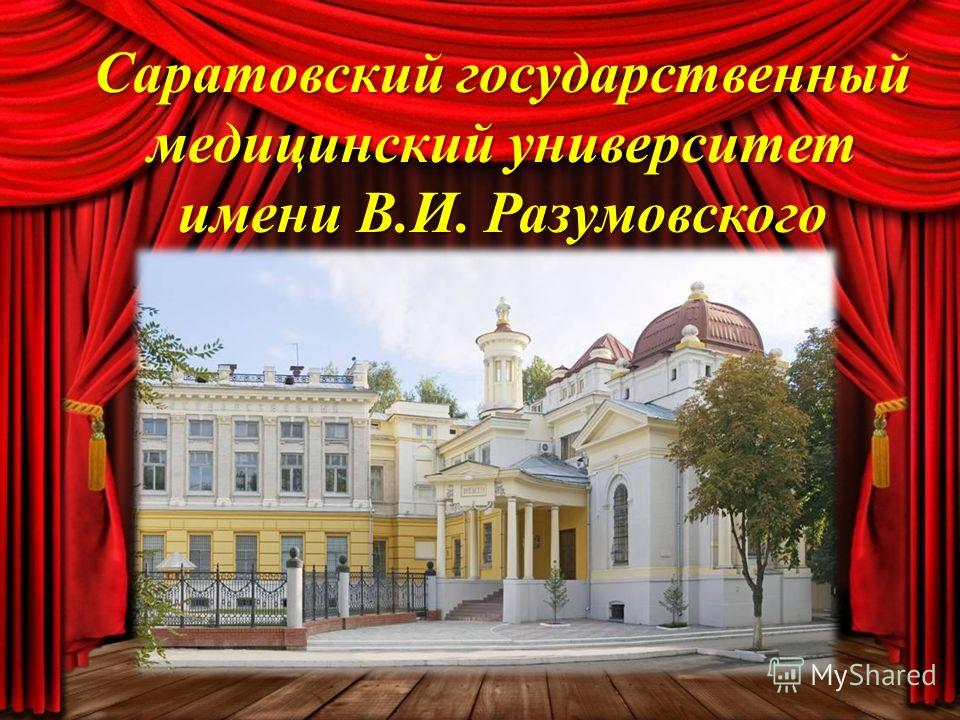 Саратовский государственный медицинский университет имени В.И. Разумовского