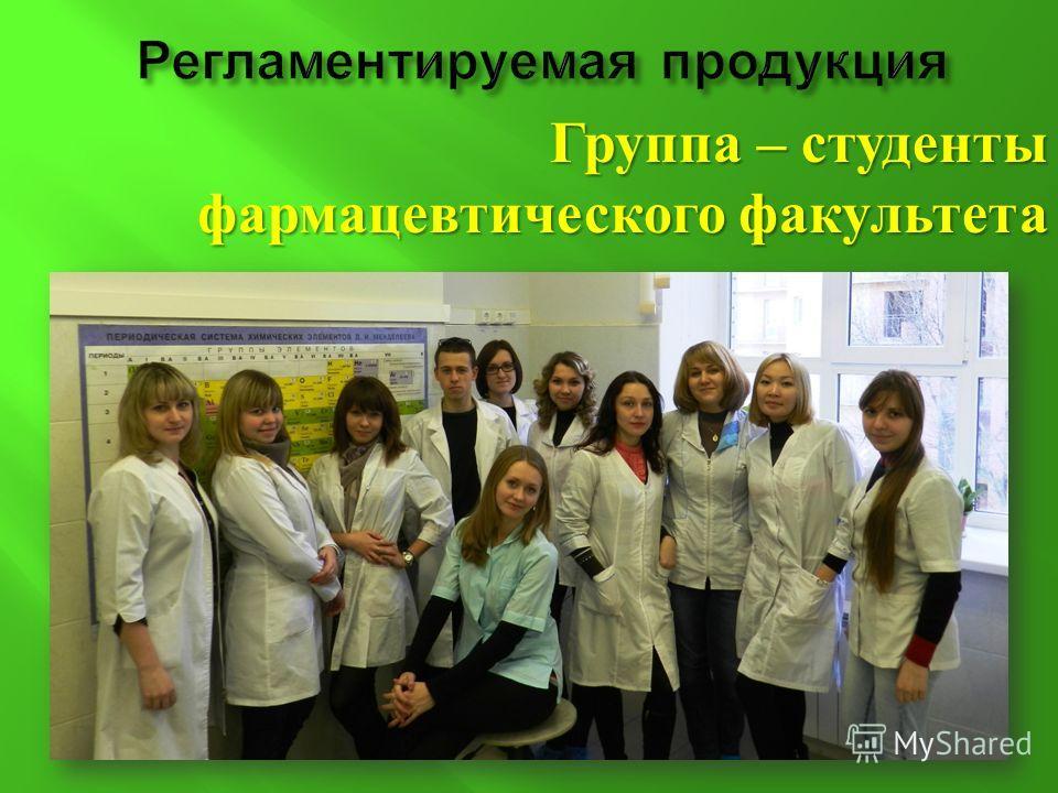 Группа – студенты фармацевтического факультета