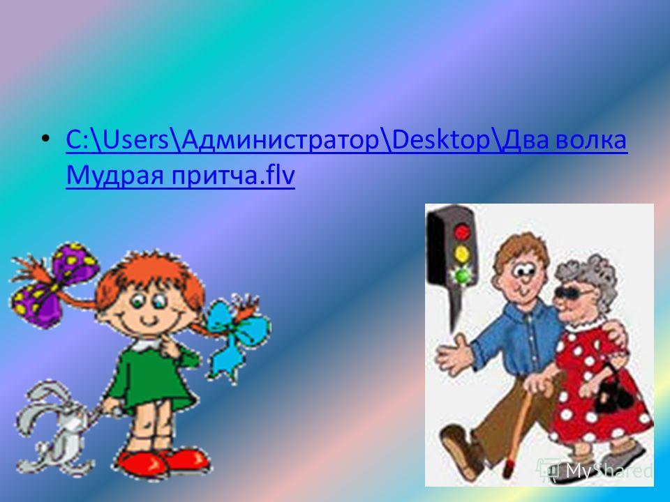 C:\Users\Администратор\Desktop\Два волка Мудрая притча.flv C:\Users\Администратор\Desktop\Два волка Мудрая притча.flv