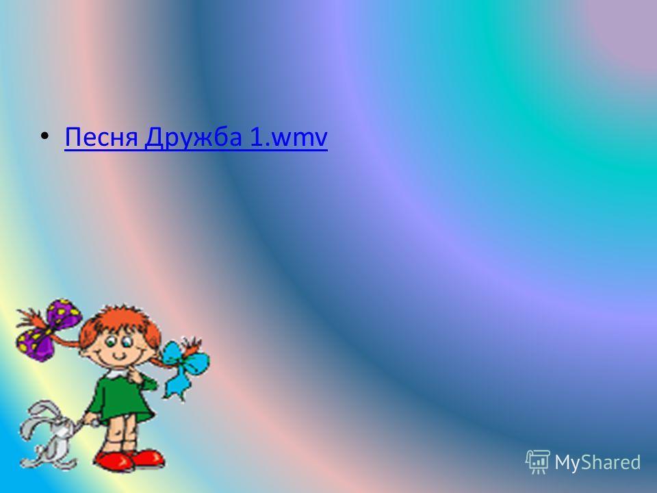 Песня Дружба 1.wmv Песня Дружба 1.wmv