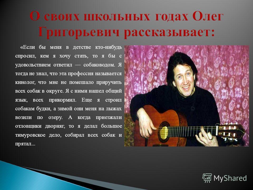 В 1975 году Олег Митяев закончил Челябинский монтажный техникум по специальности техник-электрик, а в 1981 с отличием, Челябинский институт физкультуры по специальности тренер по плаванию. Во время учебы в институте работал монтажником, художником, д
