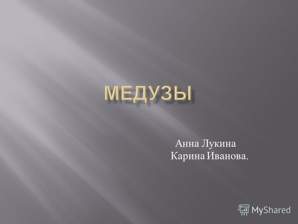 Анна Лукина Карина Иванова.