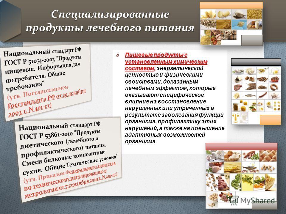 Специализированные продукты лечебного питания O Пищевые продукты с установленным химическим составом, O Пищевые продукты с установленным химическим составом, энергетической ценностью и физическими свойствами, доказанным лечебным эффектом, которые ока