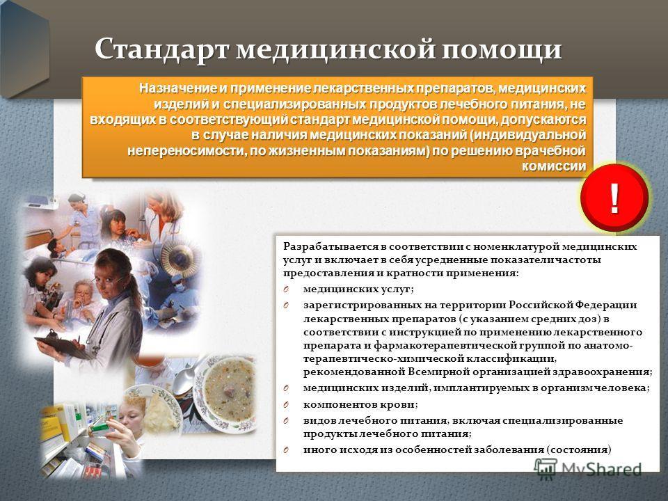 Стандарт медицинской помощи Разрабатывается в соответствии с номенклатурой медицинских услуг и включает в себя усредненные показатели частоты предоставления и кратности применения: O медицинских услуг; O зарегистрированных на территории Российской Фе