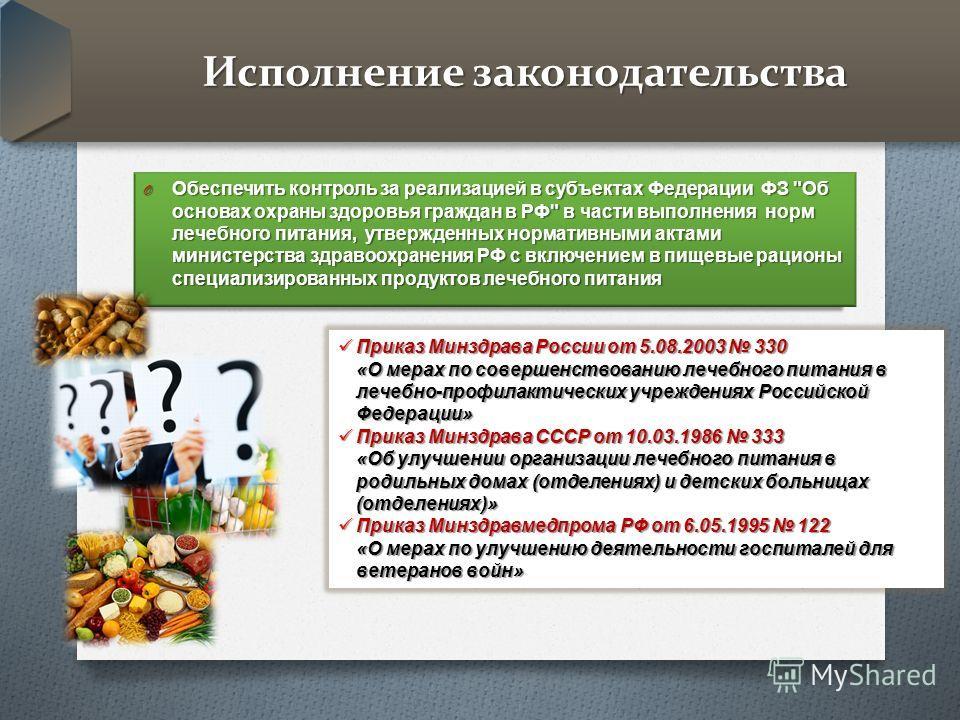 Исполнение законодательства O Обеспечить контроль за реализацией в субъектах Федерации ФЗ