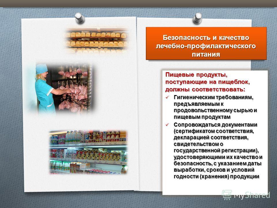 Безопасность и качество лечебно-профилактического питания Пищевые продукты, поступающие на пищеблок, должны соответствовать : Гигиеническим требованиям, предъявляемым к продовольственному сырью и пищевым продуктам Гигиеническим требованиям, предъявля