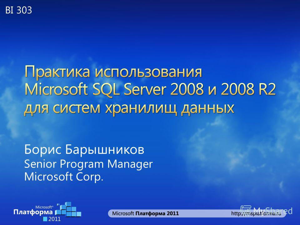 Борис Барышников Senior Program Manager Microsoft Corp. BI 303