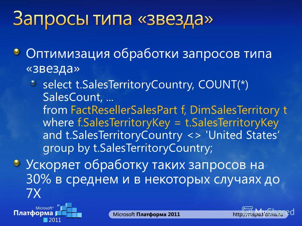 Оптимизация обработки запросов типа «звезда» select t.SalesTerritoryCountry, COUNT(*) SalesCount,... from FactResellerSalesPart f, DimSalesTerritory t where f.SalesTerritoryKey = t.SalesTerritoryKey and t.SalesTerritoryCountry  'United States group b