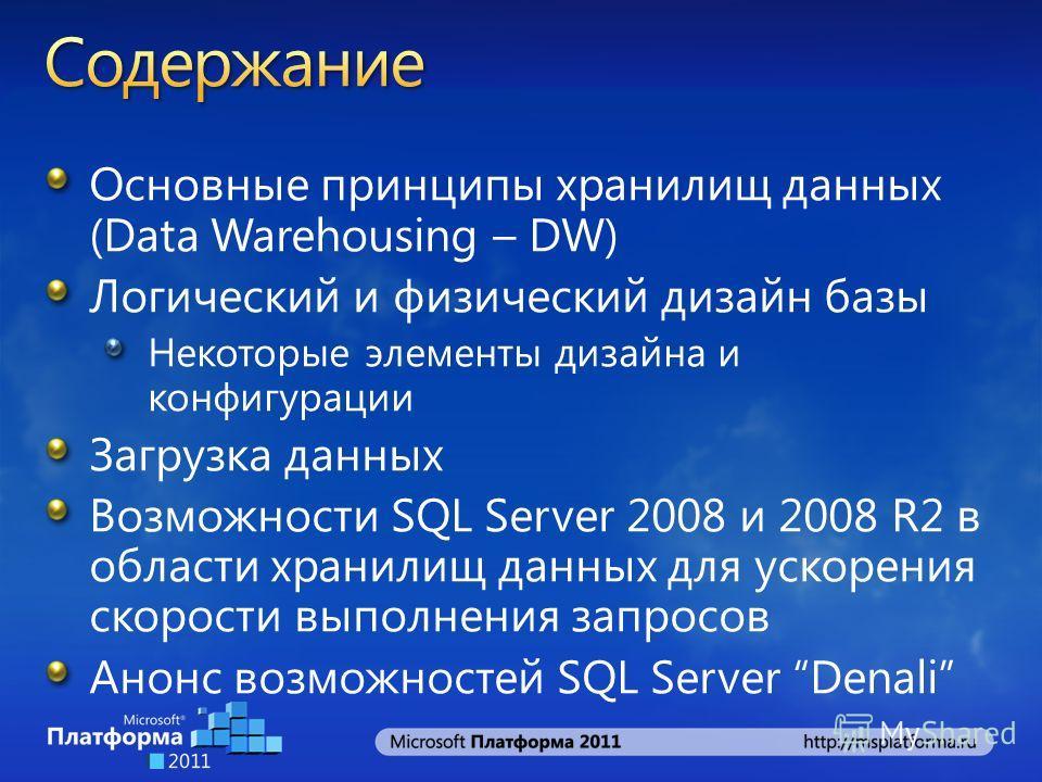 Основные принципы хранилищ данных (Data Warehousing – DW) Логический и физический дизайн базы Некоторые элементы дизайна и конфигурации Загрузка данных Возможности SQL Server 2008 и 2008 R2 в области хранилищ данных для ускорения скорости выполнения