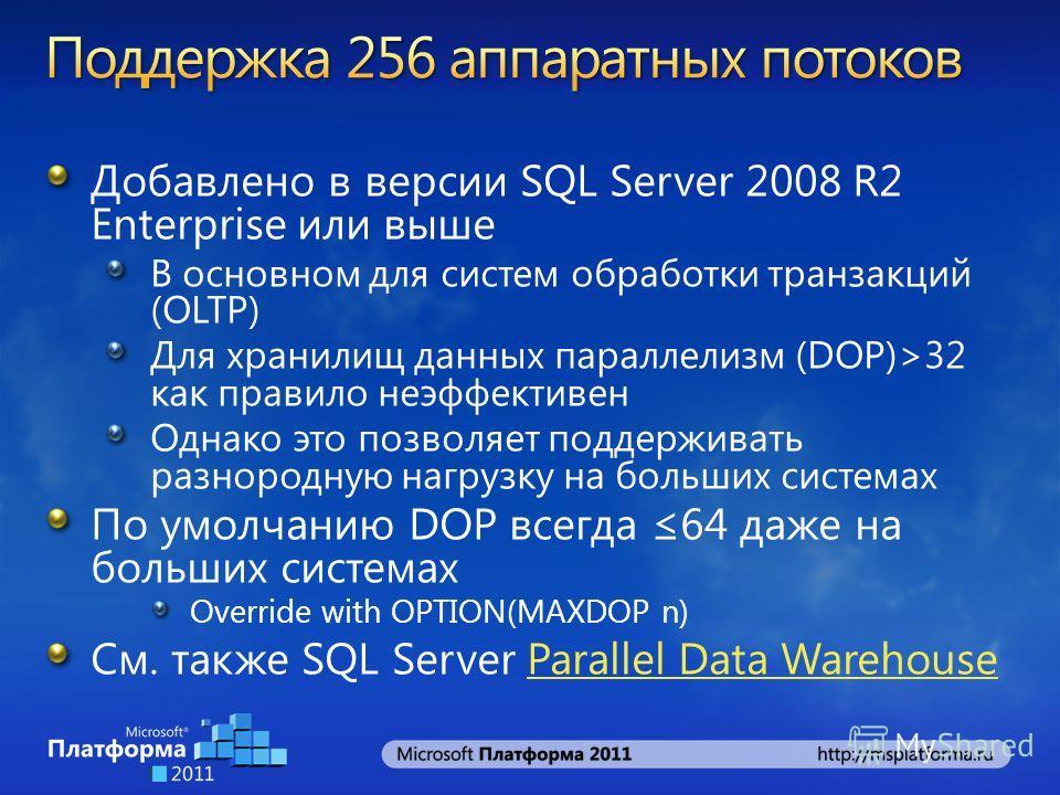 Добавлено в версии SQL Server 2008 R2 Enterprise или выше В основном для систем обработки транзакций (OLTP) Для хранилищ данных параллелизм (DOP)>32 как правило неэффективен Однако это позволяет поддерживать разнородную нагрузку на больших системах П