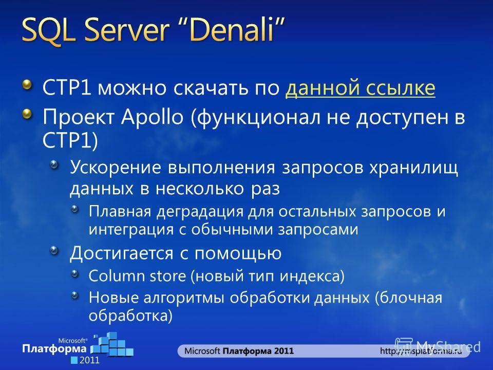 CTP1 можно скачать по данной ссылкеданной ссылке Проект Apollo (функционал не доступен в CTP1) Ускорение выполнения запросов хранилищ данных в несколько раз Плавная деградация для остальных запросов и интеграция с обычными запросами Достигается с пом