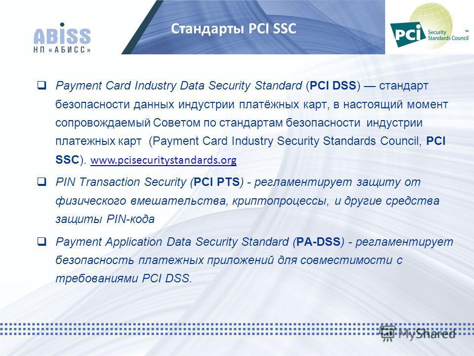 Стандарты PCI SSC Payment Card Industry Data Security Standard (PCI DSS) стандарт безопасности данных индустрии платёжных карт, в настоящий момент сопровождаемый Советом по стандартам безопасности индустрии платежных карт (Payment Card Industry Secur
