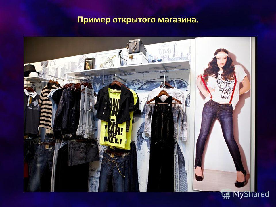 Пример открытого магазина.