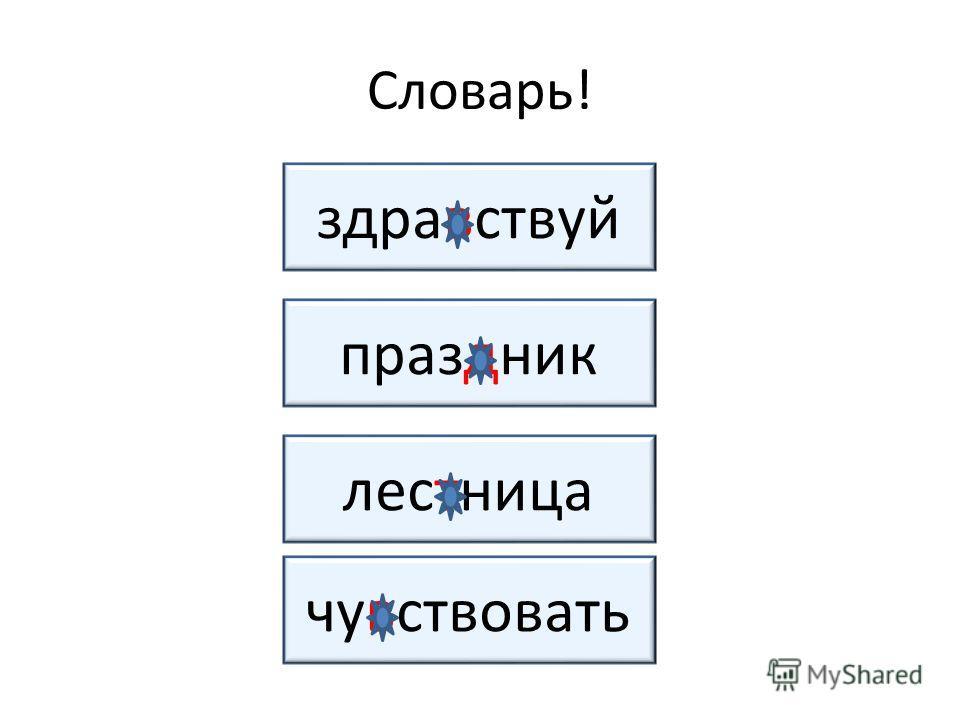 Словарь! здравствуй праздник лестница чувствовать